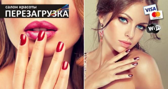 Скидки до 80% на ногтевой сервис в салоне «Перезагрузка» в Салон красоты «Перезагрузка»