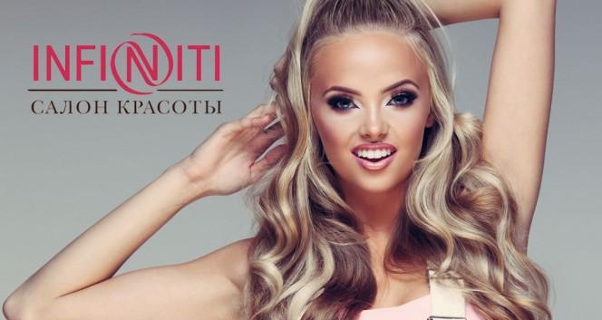 Скидки до 80% на уход за волосами на пр-те Просвещения в Центр красоты «Инфинити»