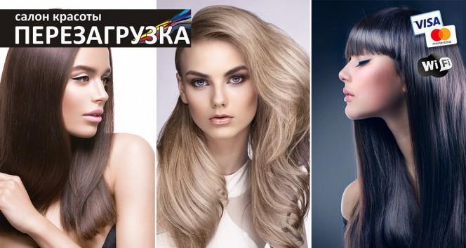 Скидки до 80% на услуги для волос в салоне «Перезагрузка» в Салон красоты «Перезагрузка»