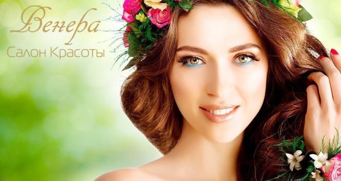 Скидки до 80% на услуги для волос в салоне «Венера» в Салон красоты «Венера»