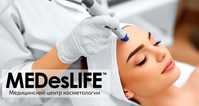 Скидки до 80% в центре косметологии MEDesLIFE в Медицинский центр косметологии MEDesLIFE