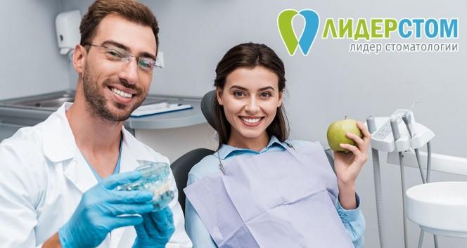 Скидки до 81% на прием стоматолога в Стоматология «ЛидерСтом»