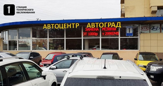 Скидки до 83% на услуги в автосервисе «Автоград» в Автосервис «Автоград»