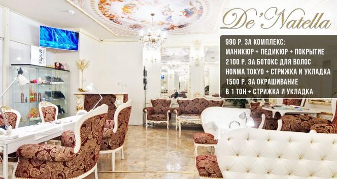 Скидки до 85% на ногтевой сервис и парикмахерские услуги в студии красоты рядом с Кремлем в Студия красоты De'Natella