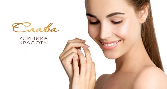 Скидки до 85% на услуги клиники красоты «Слава» в Клиника красоты премиум-класса «Слава»