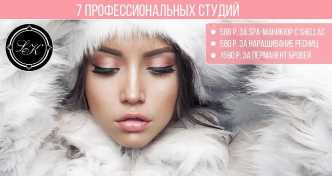 Скидки до 86% на маникюр, услуги для бровей и ресниц в 7 салонах красоты в Салоны красоты Nail Studio by Liana Kasparova