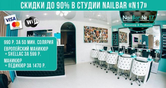 Скидки до 90% на маникюр, педикюр, солярий и услуги для волос в Студия NailBar «N17»