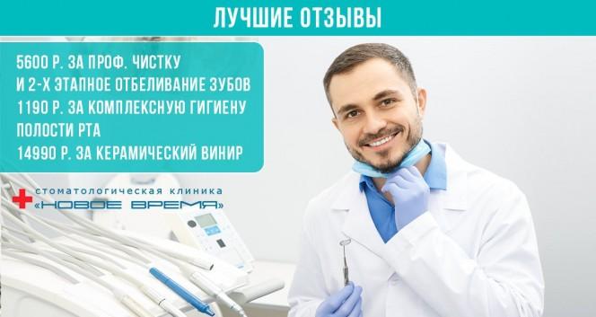 Скидки до 90% на услуги стоматологической клиники «НОВОЕ ВРЕМЯ» на ул. 1905 года в Стоматологическая клиника «НОВОЕ ВРЕМЯ»