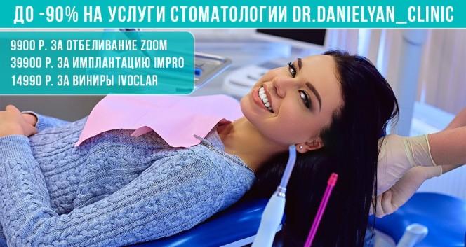 Скидки до 90% на услуги стоматологии Dr.Danielyan_clinic в Стоматология Dr.Danielyan_clinic