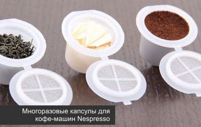 Nespresso капсулы в подарок