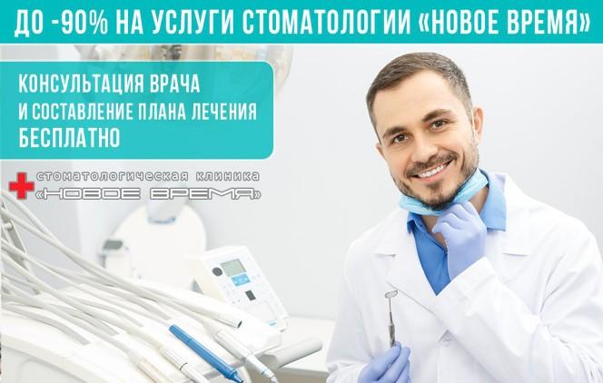 Стоматологическая клиника новое время